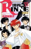 境界のRINNE 33 少年サンデーコミックス