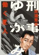刑事ゆがみ 1 ビッグコミックオリジナル