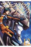 マジェスティックプリンス 12 ヒーローズコミックス