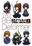 Bbデフォルメ2 ビッグガンガンコミックス
