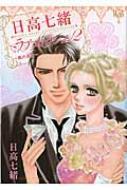日高七緒ラブコレクション 2 LGAコミックス