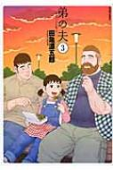 弟の夫 3 アクションコミックス / 月刊アクション