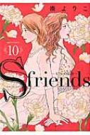 S-friends 〜セフレの品格〜10 ジュールコミックス