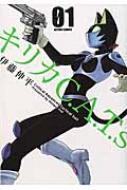 キリカC.A.T.s 1 アクションコミックス