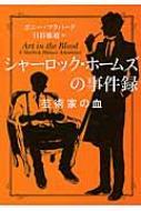 シャーロック・ホームズの事件録芸術家の血 ハーパーBOOKS