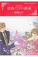 情熱だけの関係 ハーレクインコミックス・キララ