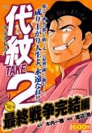 代紋TAKE2 最終戦争完結編 講談社プラチナコミックス