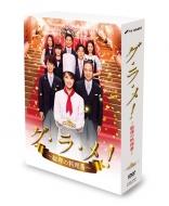 グ・ラ・メ!〜総理の料理番〜DVD BOX