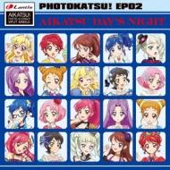スマホアプリ『アイカツ!フォト on ステージ!!』スプリットシングル フォトカツ!EP02