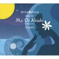 Hula Hula Vol.12: Me'oe Ahiahi〜今宵あなたと