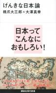 げんきな日本論 講談社現代新書