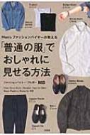 Men'sファッションバイヤーが教える「普通の服」でおしゃれに見せる方法