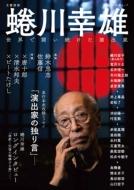 蜷川幸雄 世界で闘い続けた演出家 KAWADE夢ムック 文藝別冊