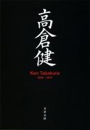 高倉健 Ken Takakura 1956‐2014 文春文庫