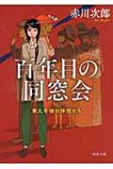 百年目の同窓会 第九号棟の仲間たち 2 徳間文庫