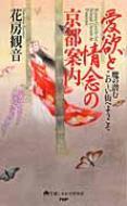 愛欲と情念の京都案内 魔の潜むこわーい街へようこそ 京都しあわせ倶楽部