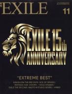 月刊 EXILE(エグザイル)2016年 11月号
