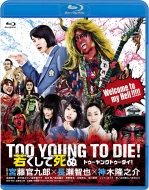 TOO YOUNG TO DIE�I�Ⴍ���Ď��� Blu-ray �ʏ��
