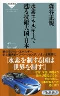 水素エネルギーで甦る技術大国・日本 祥伝社新書