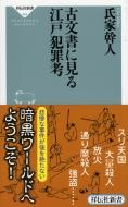 古文書に見る江戸犯罪考 祥伝社新書