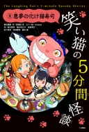 笑い猫の5分間怪談 上製版 8 悪夢の化け猫寿司