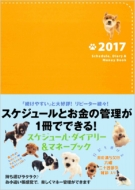 Schedule Diary & Money Book(Dog)