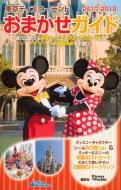 東京ディズニーランドおまかせガイド 20172018 Disney In Pocket