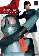 仮面ライダー1号 / 本郷猛 テレビマガジンデラックス