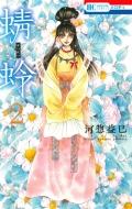 蜻蛉 2 花とゆめコミックス