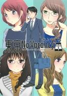 東京No Vacancy 1 書籍扱いコミックス