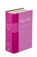 ダイグロットバイブルNIESV54DIピンク-新共同訳・ESV和英対照聖書