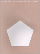 カミネンド 5 nendo works 2010‐2011