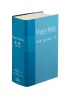 ダイグロットバイブルNIESV54DIブルー-新共同訳・ESV和英対照聖書