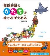 都道府県のかたちを絵でおぼえる本