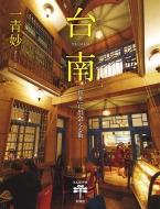 台南 「日本」に出会える街 とんぼの本