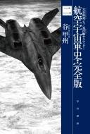 航空宇宙軍史・完全版 二 ハヤカワ文庫