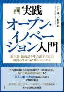 HMV&BOOKS online出川通/図解 実践オープン・イノベーション入門 新事業・新商品を生み出すための経営と技術の革新マネジメント