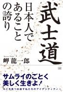 武士道 日本人であることの誇り