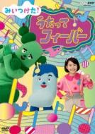 NHK DVD::みいつけた! うたってフィーバー