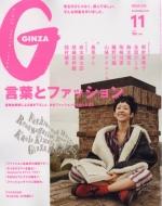 GINZA (ギンザ)2016年 11月号
