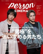 TVガイド PERSON(パーソン)特別号 PERSON CINEMA