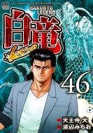 白竜LEGEND 46 ニチブンコミックス