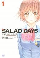 SALAD DAY single cut 〜由喜と二葉〜1 ニチブンコミックス