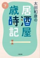 太田和彦の居酒屋歳時記 下 小学館文庫