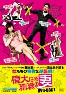 偉大なる糟糠の妻 DVD-BOX1