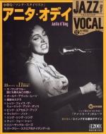 隔週刊CDつきマガジン Jazz Vocal Collection(ジャズ・ヴォーカル・コレクション)2016年 10月 18日号