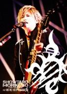 森久保祥太郎 Live Tour 〜心・裸・晩・唱〜PHASE6 LIVE DVD