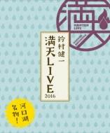 満天LIVE 2016 Blu-ray