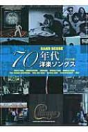 バンド・スコア 70年代洋楽ソングス ワイド版