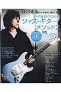 ロック名曲のコード進行に乗せて学ぶ ジャズ童貞のためのジャズ・ギター・メソッド 2 Cd付 シンコー・ミュージック・ムック